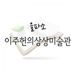 이주헌의상상미술관