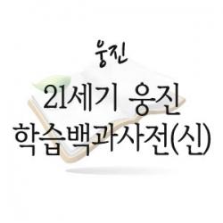 21세기 웅진학습백과사전(신)