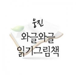 와글와글 읽기그림책(구)