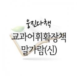 교과어휘확장책 말가람(신)