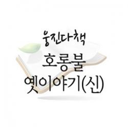 호롱불 옛이야기(신)