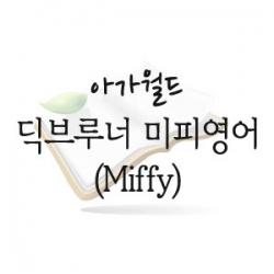 딕브루너 미피영어 (Miffy)