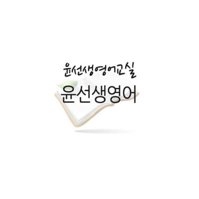 윤선생영어