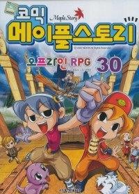 코믹 메이플스토리 - 오프라인 RPG 30