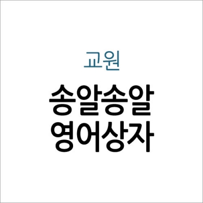 송알송알 영어상자
