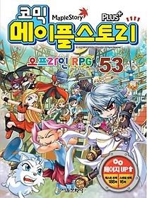 코믹 메이플스토리 - 오프라인 RPG 53