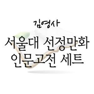 서울대 선정만화 인문고전 세트