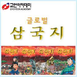 글로벌 전술 만화 삼국지