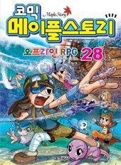 코믹 메이플스토리 - 오프라인 RPG 28