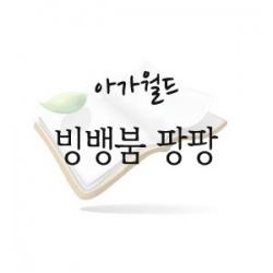 빙뱅붐 팡팡