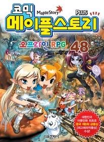 코믹 메이플스토리 - 오프라인 RPG 48