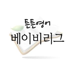 튼튼영어 베이비리그