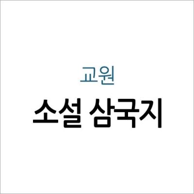 교원 소설 삼국지