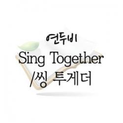 Sing Together/씽 투게더