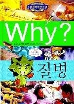 Why? 질병