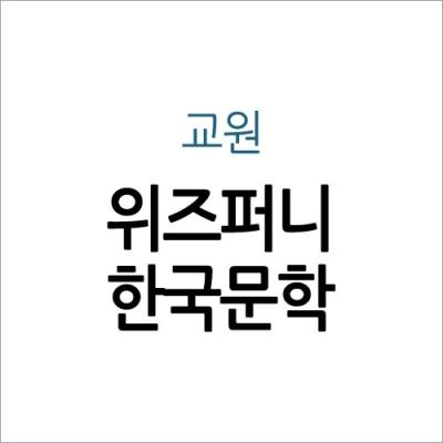 위즈퍼니 한국문학