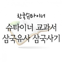 슈타이너 교과서 삼국유사 삼국사기