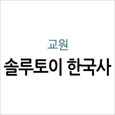 솔루토이 한국사