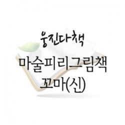마술피리그림책 꼬마(신)