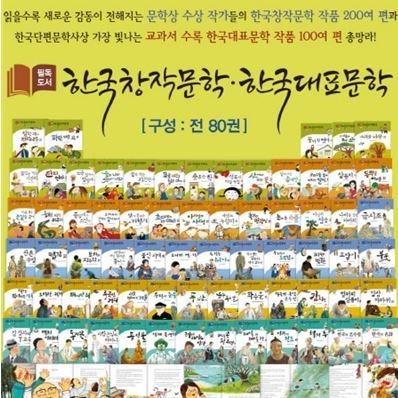 필독도서 한국창작문학한국대표문학/80권/필독한국명작문학/80권