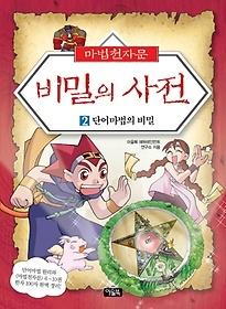 마법천자문 비밀의 사전 2 - 단어마법의 비밀