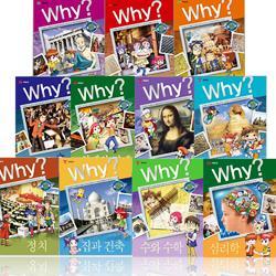Why? 인문사회학습만화 시리즈