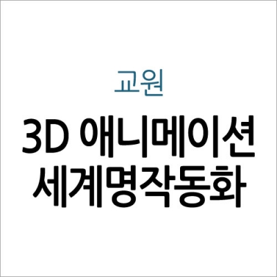 교원 3D애니메이션 세계명작동화