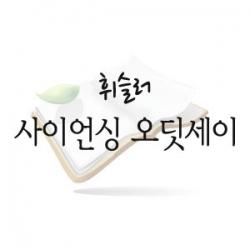사이언싱 오디세이