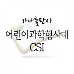 어린이과학형사대 CSI