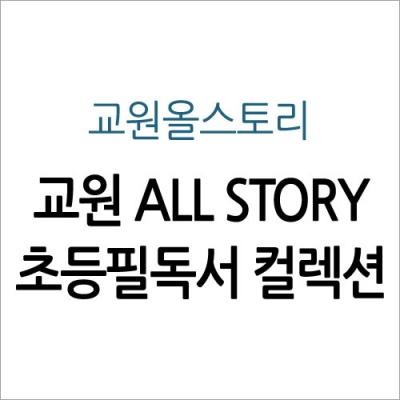 교원 ALL STORY 초등필독서 컬렉션