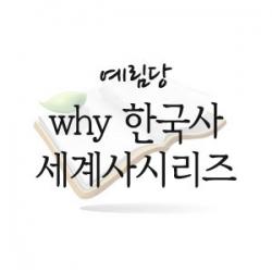 why 한국사 세계사시리즈