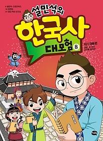 설민석의 한국사 대모험 8