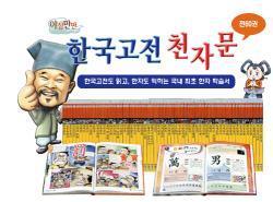 예손미디어 한국고전 천자문