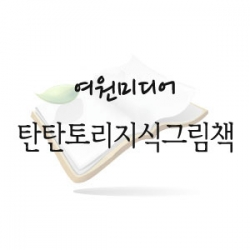 탄탄토리지식그림책