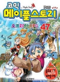 코믹 메이플스토리 - 오프라인 RPG 47