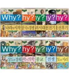 Why? 한국사 시리즈