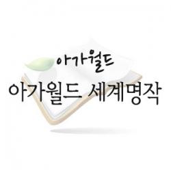 아가월드 세계명작