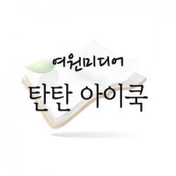탄탄 아이쿡