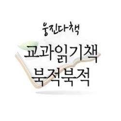 교과읽기책 북적북적