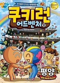 쿠키런 어드벤처 30 - 평양 편