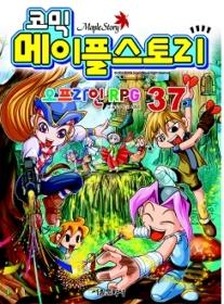 코믹 메이플스토리 - 오프라인 RPG 37