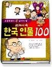 초등학생이 꼭 읽어야 할 교과서 속 한국인물 100