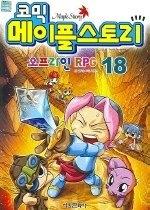 코믹 메이플스토리 - 오프라인 RPG 18