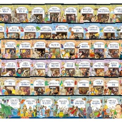 교과지식 그리스 로마 신화 세계의 신화