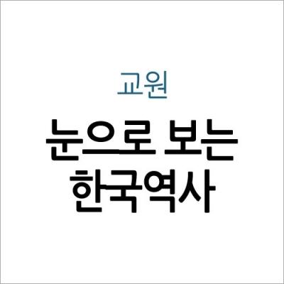 눈으로 보는 한국역사