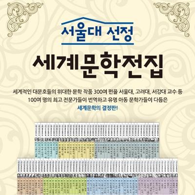 서울대선정 세계문학전집