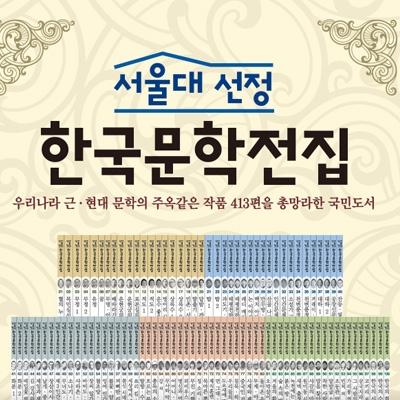 서울대선정 한국문학전집