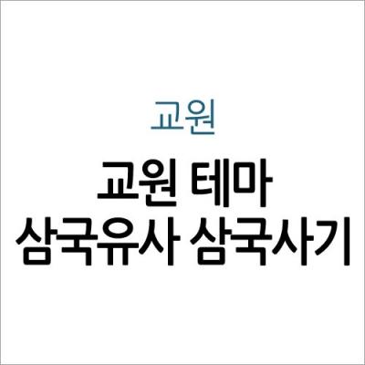교원 테마 삼국유사 삼국사기