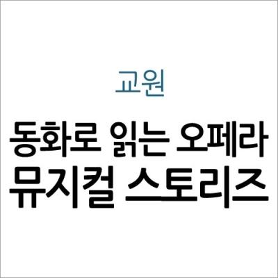 동화로읽는오페라 뮤지컬 스토리즈