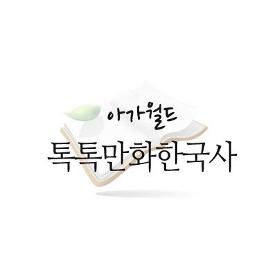 톡톡 만화 한국사
